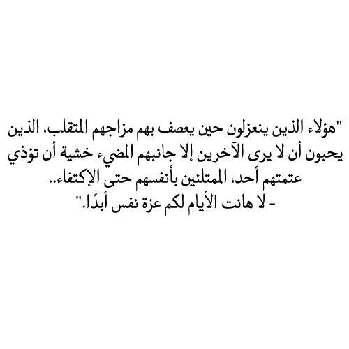 يارب إختر لي ولا تخي رني Words Quotes Love Quotes Wallpaper Arabic Quotes