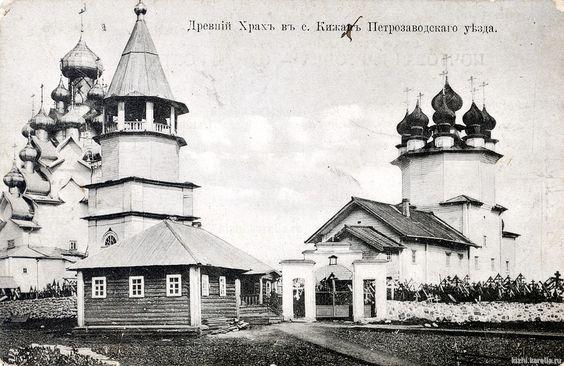 Древний храм в Кижах Петрозаводскаго уезда.  Старые открытки в фондах музея «Кижи»