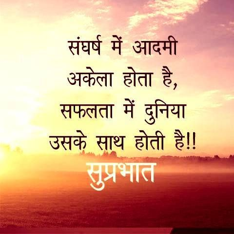 Good Morning Images With Quotes In Hindi For Whatsapp Facebook Good Morning Quotes Hindi Good Morning Quotes Good Morning Beautiful Quotes