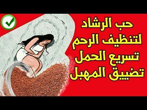 في العيادة 2 Filel3yada فوائد حب الرشاد للحمل وصفة حب الرشاد لتنظيف الر Blog Blog Posts Post