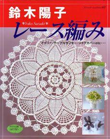 chinese doilies - kathrine zara - Picasa Web Albums