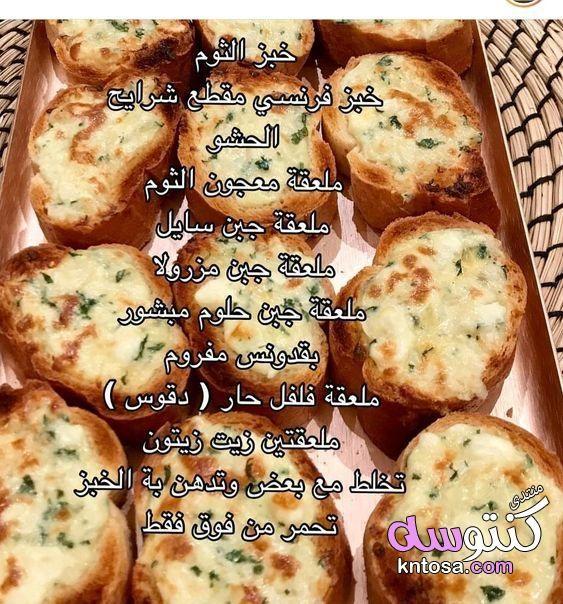 خبز الثوم طريقة خبز الثوم المحمص خبز بالثوم بالتوست خبز بالثوم والجبن خبز بالثوم بيتزا هت انستقرام Food Receipes Helthy Food Cooking Recipes Desserts