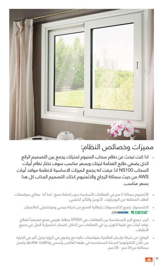Abyat Ksa In 2020 Decor Home Decor Rlb