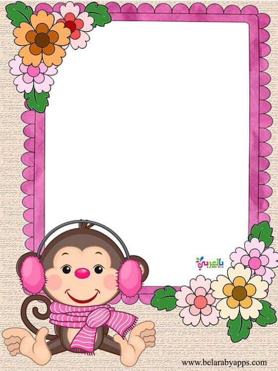 تصميم اطارات اطفال للكتابة اشكال روعة مفرغة للكتابة 2020 براويز للكتابة عليها بالعربي نتعلم Colorful Borders Design School Wall Art Best Flower Wallpaper