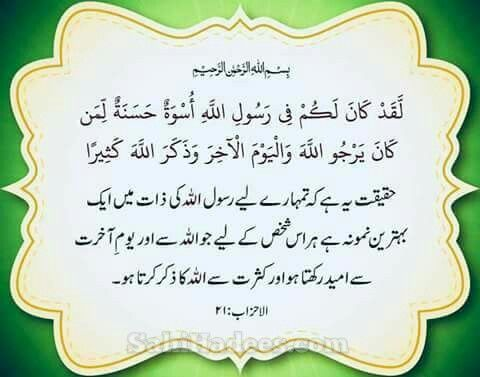 Pin By Iqra Lateef On Quran And Hadees With Images Arabic Calligraphy Sufi