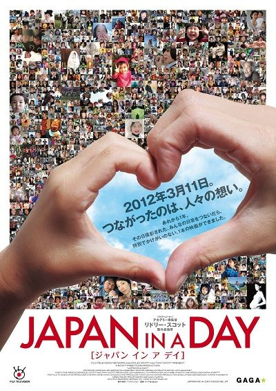 d day japanese movie