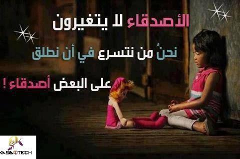 كلمات عن الصداقة والاخوة Best Friend Quotes Beautiful Arabic Words Friends Image