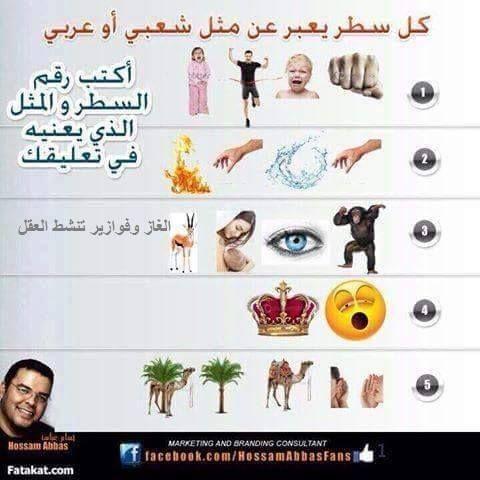 فوازير سهله واجابتها والغاز مصرية مضحكة للأطفال والكبار موقع مصري In 2021 Qoutes Branding Poster