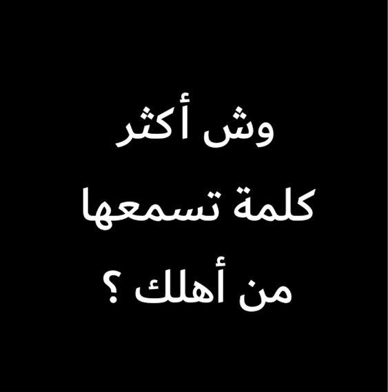 عن نفسي كل يوم اسمع كلمة ما أقدر أحدد Funny Arabic Quotes Sword Art Online Asuna Girl Photo Poses