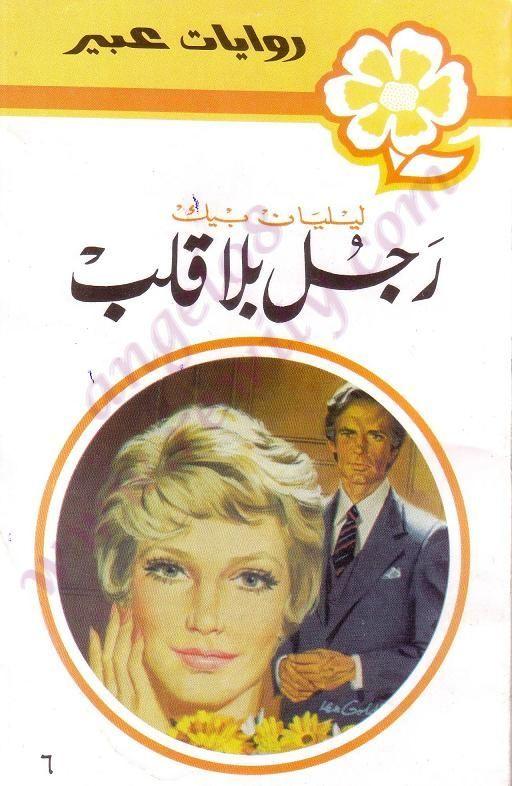 Pin By Dodobofa On Romance Romance Novels Novels Books