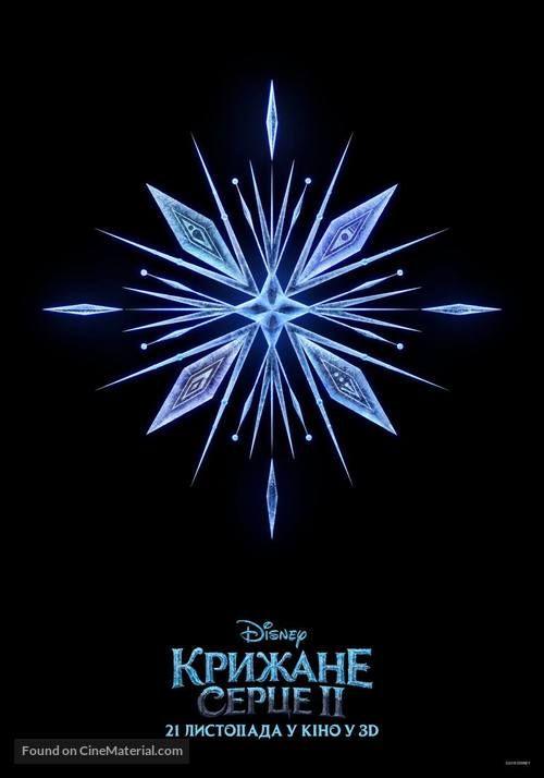 Frozen Ii 2019 Ukrainian Movie Poster Full Movies Full Movies Online Free Free Movies Online