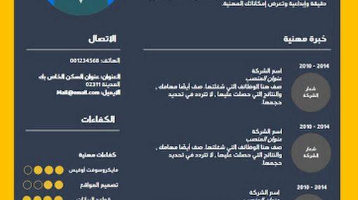 تحميل نموذج سيرة ذاتية باللغة العربية فارغ احترافي Free Cv Template Word Cv Template Word Cv Template Free