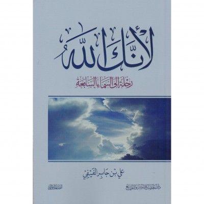 لانك الله رحلة الى السماء السابعة Book Qoutes Arabic Books Pdf Books Reading
