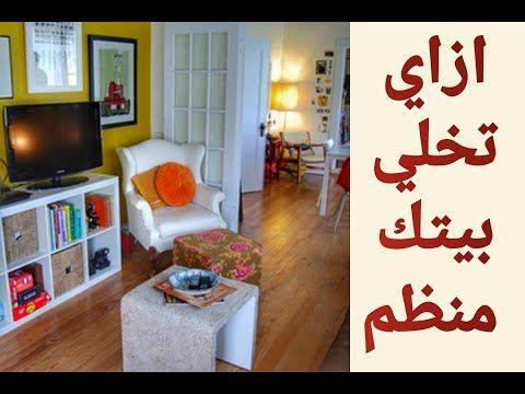منتجات بسيطة لكل عروسة وست بيت يخلي بيتك ممكلة Youtube Home Decor Home Decor Decals Decor