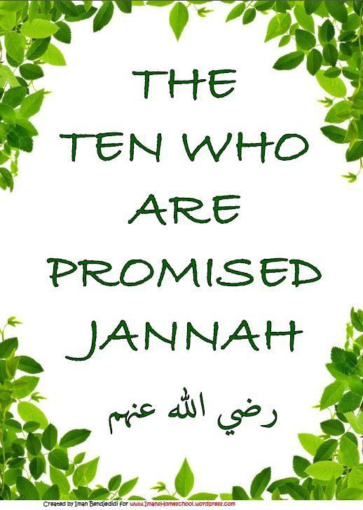 The Ten Promised Jannah Islam, Islamic and Islamic studies - project front page design in word