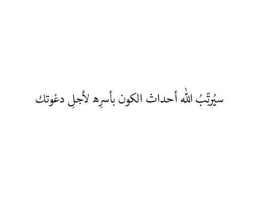 الدعاء يعيد ترتيب المشهد Words Quotes Islamic Quotes Quotes