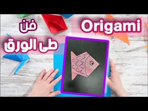 Origami اوريجامي Youtube Electronic Products Tablet Electronics