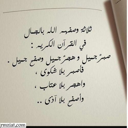 اجدد رمزيات العتاب 2018 Https Www Rmziat Com D8 A7 D8 Ac D8 Af D8 Af D8 B1 D9 85 D8 B2 D9 8a D8 A Feeling Broken Quotes Words Quotes Beautiful Arabic Words