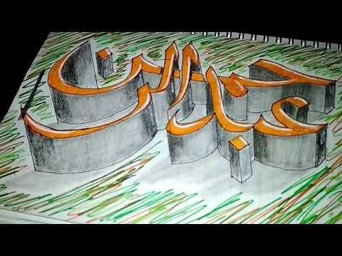 Wallpaper Kaligrafi 3d