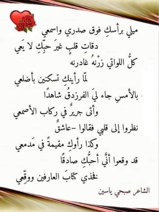شعر ابيات Arabic Poetry Pretty Words Arabic Words