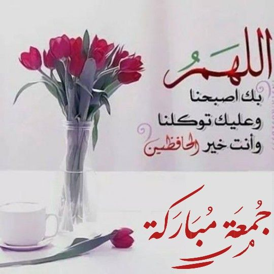 جمعة عامرة بذكر الله Good Morning Sweetheart Quotes Happy Anniversary Wishes Good Morning Roses