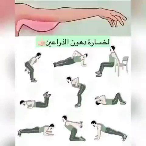 رياضة منزلية On Twitter تمارين رياضية لخسارة دهون الذراعين At Home Workout Plan Health Facts Cool Words