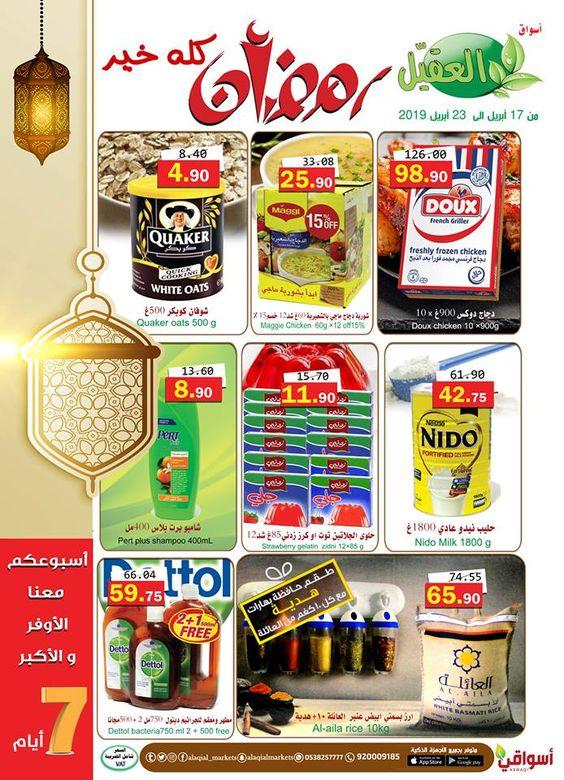 عروض رمضان عروض اسواق العقيل الاسبوعية الاربعاء 17 4 2019 Https Www 3orod Today Saudi Arabia Offers Al Aqial Markets Aswa Oats Quaker Frozen Chicken Food