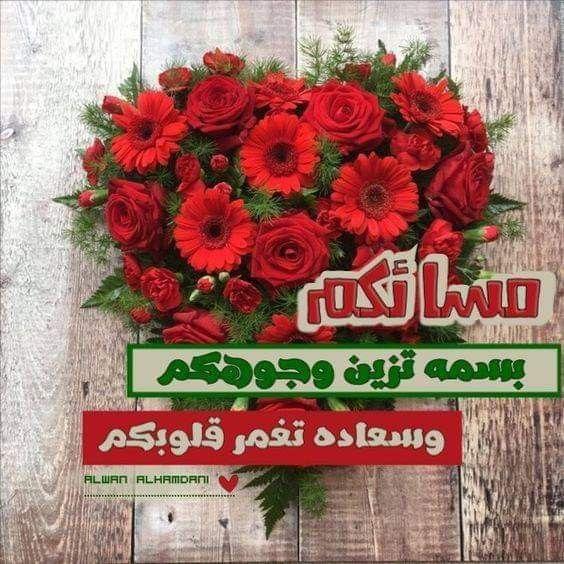 مساء الورد لمن قلوبهم كالسماء الصافيه مساؤكم سعادة تملأ أرواحكم مساء الخير مساء نسيم نسيم In 2021 Beautiful Roses Christmas Wreaths Floral Wreath
