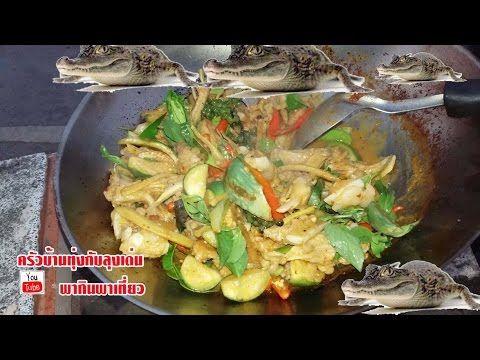 ผ ดเผ ดจระเข อาหารป า Spicy Fried Alligator By ล งเด น Youtube