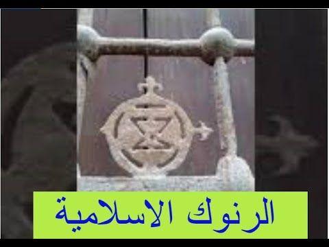 الرنوك المملوكية او الرنوك الاسلامية تطبيق على جامع وخانقاة الامير شيخو Places To Visit Visiting