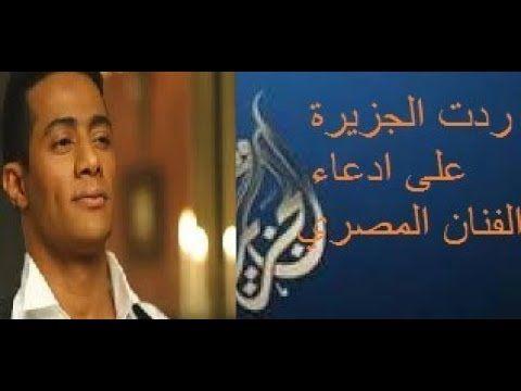 هكذا ردت الجزيرة على ادعاء الفنان المصري محمد رمضان فبركتها لفيديو من ال Blog Blog Posts