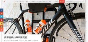 簡單實用的單車固定座