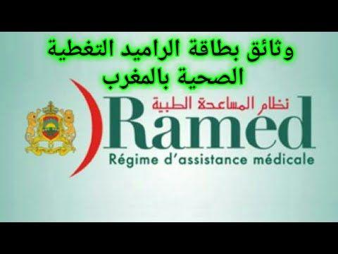 وثائق بطاقة الراميد التغطية الصحية بالمغرب Youtube Convenience Store Products Convenience Store