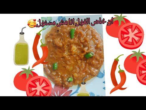 الفول بالطماطم والبصل والفلفل أحلى صحن فول Youtube Cooking Recipes Cooking Recipes