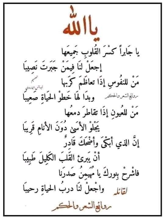 Pin By Soraya On روضة الشعراء Islamic Phrases Arabic Quotes Beautiful Arabic Words
