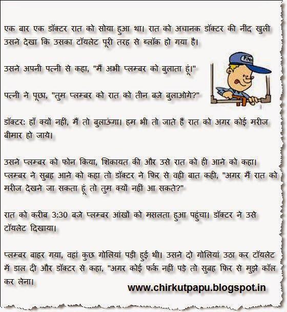 Bathroom Jokes Pictures funny hindi jokes doctor ke bathroom mein goli   bharat yogi . www