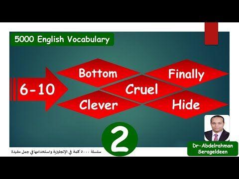 سلسلة 5000 كلمة في الإنجليزية واستخدامها في جمل مفيدة English Vocabulary Youtube English Vocabulary Words Vocabulary