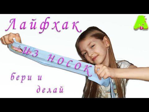 Potryasayushij Lajfhak Ot Arishki Beri I Delaj Podelku Iz Nosok Youtube Lajfhaki Beri Podelki