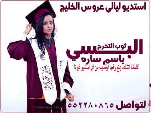 شيله تخرج 2021 باسم ساره التهاني من عروس الخليج بشعر لك نغنها ياساره ع Dresses Fashion Academic Dress