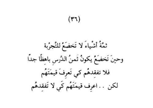 غرفة القراءة على حيطان الجيران شهرزاد تحميل الكتاب Cool Words Arabic Quotes Positive Notes