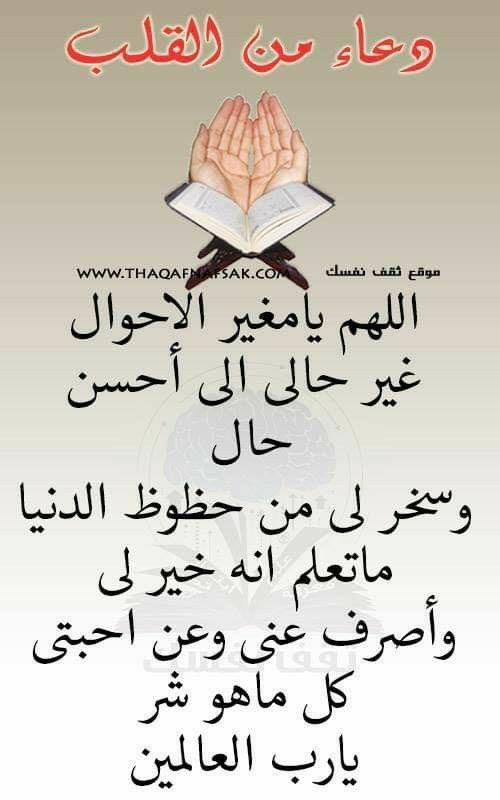 Pin By Semsem Batat On ادعية Islamic Quotes Islamic Phrases Words