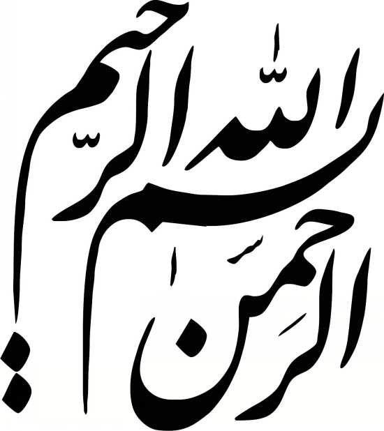 ۶۰ طرح بسم الله الرحمن الرحیم برای مقاله پایان نامه ورد و پاورپوینت Drawings Arabic Calligraphy Art