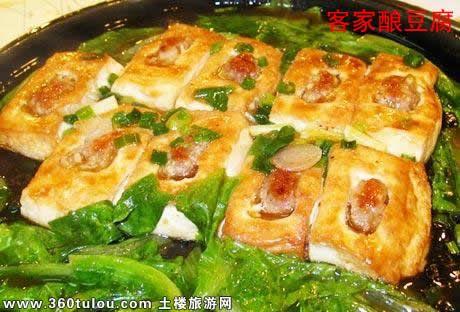 酿豆腐  http://www.360tulou.com/tulounews/288.html