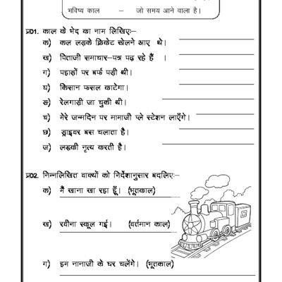 Worksheet Of Hindi Grammar - Tenses In Hindi-Hindi Grammar-Hindi-Language Hindi  Worksheets, Tenses Grammar, Grammar Worksheets