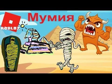 Mumiya Grobnica Faraona Poezdka V Egipet Robloks Roblox
