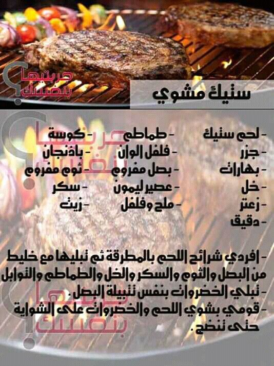 Pin By سنا الحمداني On قراءات Cooking Recipes No Cook Meals Food