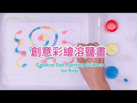 動手diy 創意彩繪溶鹽畫 Creative Salt Painting Science For Kids 幼兒科學 藝術 Youtube Science For Kids Salt Painting Science
