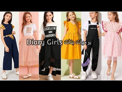 جديد ملابس أطفال بنات 12 سنة صيف 2020 ملابس العيد للبنات فساتين صيفية للبنات الصغار 2020 Youtube Girls Dresses Outfits Fashion