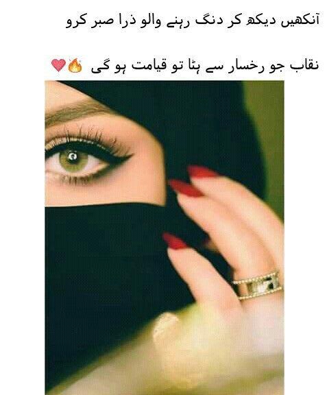 Poetry Arab Beauty Attractive Eyes Eyes Poetry