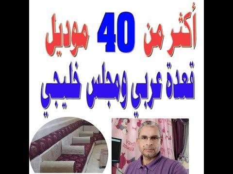 اكثر من 40 قعدة عربي ومجلس خليجي من المجالس العربية من 40 Arabic Boards